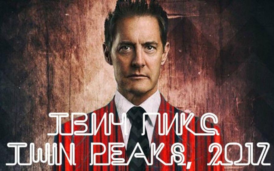 la locandina della terza stagione di Twin Peaks
